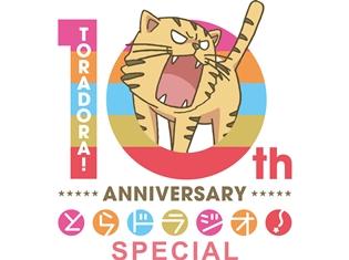 TVアニメ『とらドラ!』10周年記念で『とらドラジオ!』が復活! パーソナリティは間島淳司さん&喜多村英梨さん!