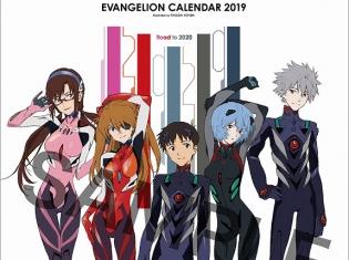 『ヱヴァンゲリヲン新劇場版』より総作画監督・本田雄氏によるイラストを使用したカレンダー2019が発売決定!