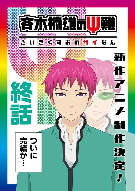 Le visuel décrit ci-dessus, montrant Kuzuo sans lunettes ni barettes anti-psychiques.
