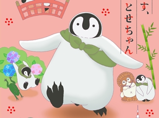 """『おこしやす、ちとせちゃん』""""特報""""映像初解禁! 京都の日々にとけこむ、癒しのペンギンショートアニメ"""