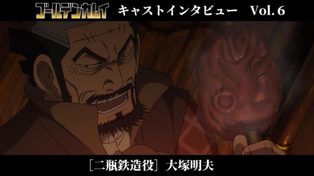 『ゴールデンカムイ』二瓶鉄造役・大塚明夫さんの公式インタビュー到着