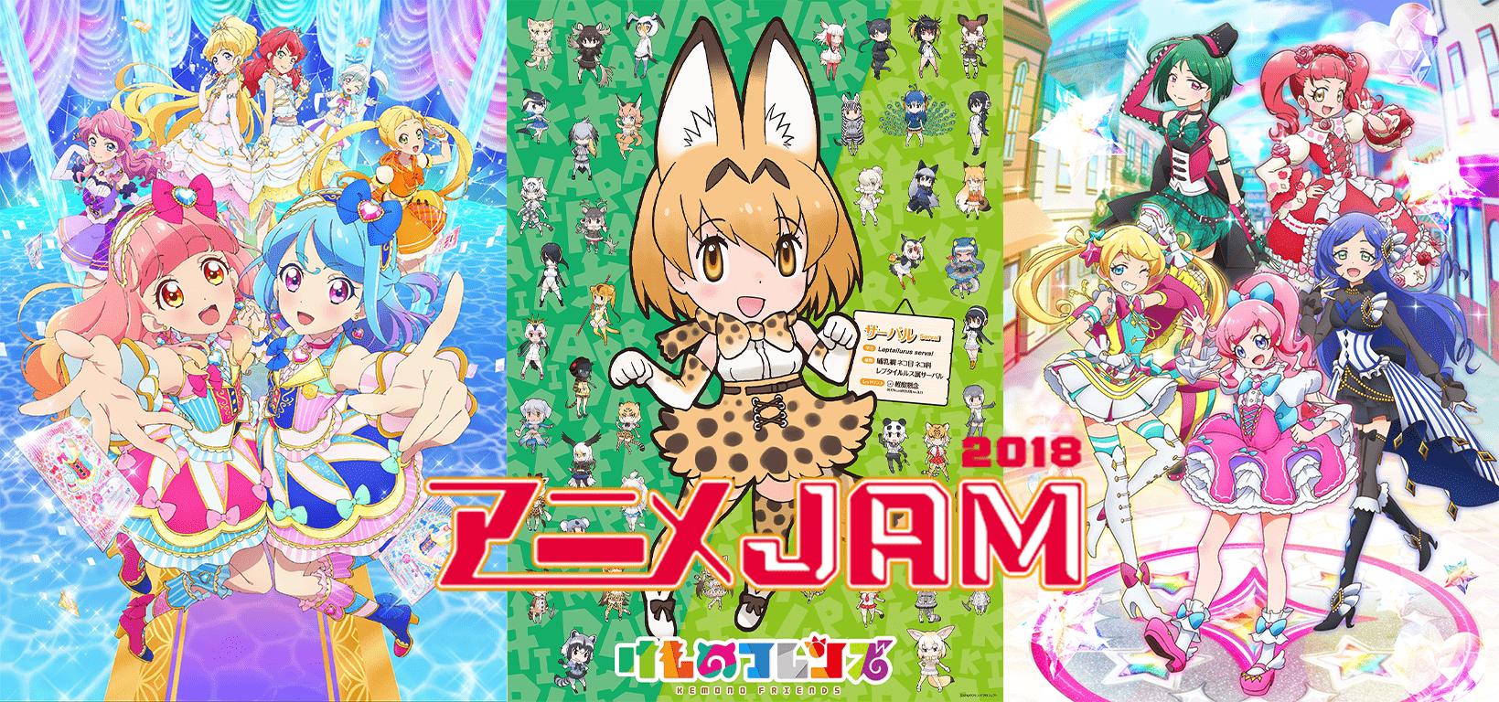 「アニメJAM2018」12月23日に開催決定