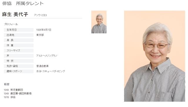 『サザエさん』磯野フネ役の声優・麻生美代子が死去
