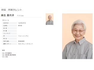 『サザエさん』磯野フネ役の声優・麻生美代子さんが死去 『鋼の錬金術師』『アルプスの少女ハイジ』などに出演