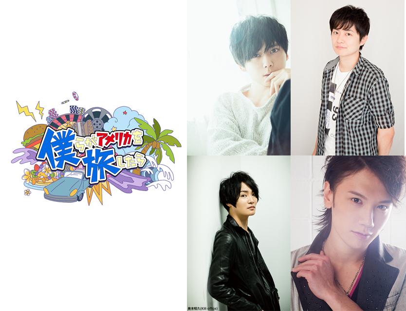 下野紘、梶裕貴、細谷佳正、KENN出演の声優バラエティ番組放送決定