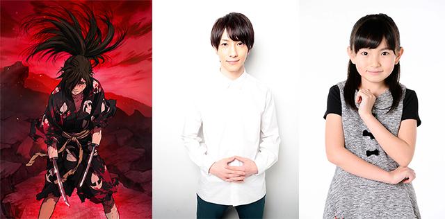 『どろろ』TVアニメ2019年1月放送、主演声優は鈴木拡樹&鈴木梨央