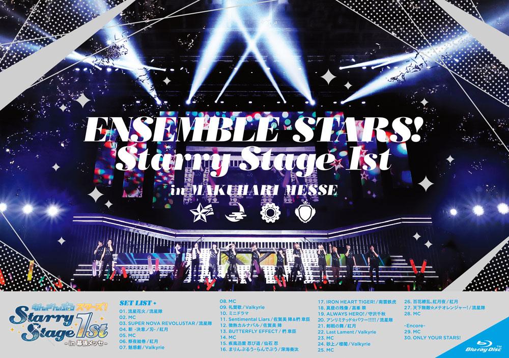 ▲『あんさんぶるスターズ!Starry Stage 1st 〜in 幕張メッセ〜』Blu-ray&DVDジャケット画像