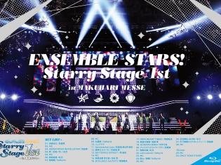 『あんさんぶるスターズ!』1stライブBlu-ray&DVDのジャケット、特典情報が公開! 初回封入特典は2ndライブ応募券