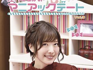 「佳村はるかのマニアックデート」VOL.3が9月28日に発売! 諏訪彩花さんがゲストの「先行発売記念イベント」も開催決定