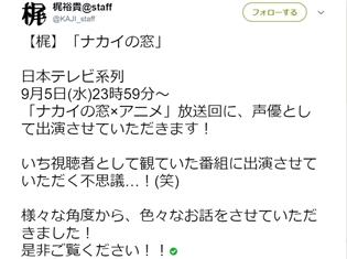 声優・梶裕貴さんが9月5日(水)放送の『ナカイの窓』に、May'nさん&『メアリと魔女の花』米林宏昌監督らと出演!