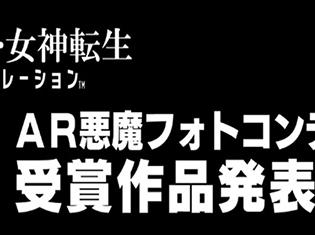 『D×2 真・女神転生 リベレーション』第2回AR悪魔フォトコンテスト受賞作品を発表! フォロー&RTキャンペーンも開催中