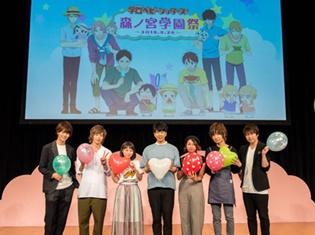 『学園ベビーシッターズ 森ノ宮学園祭』イベントオフィシャルレポート到着!