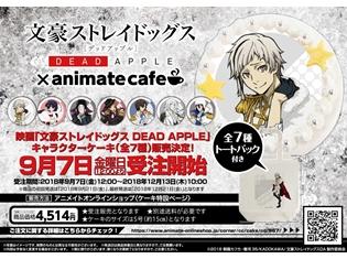 映画『文豪ストレイドッグス DEAD APPLE』より、中島敦、太宰治がプリントされたキャラクターケーキがアニメイトオンラインショップで予約受付中!