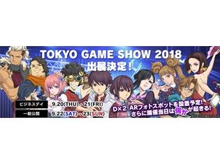 『D×2(ディーツー)真・女神転生リベレーション』が「東京ゲームショウ 2018」に出展決定!