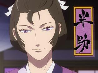 『つくもがみ貸します』第8話「江戸紫」の先行場面カット到着! 半助とキセルのつくもがみ「五位」の関係とは……