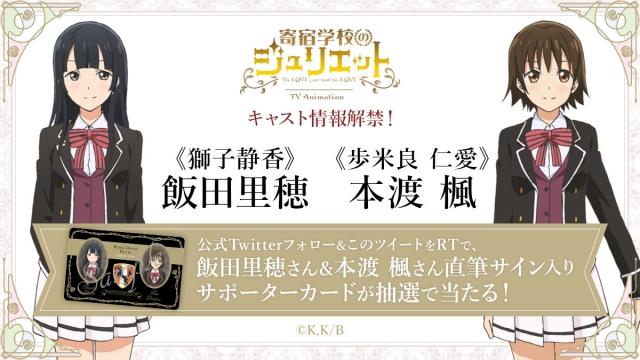 秋アニメ『寄宿学校のジュリエット』飯田里穂、本渡 楓が出演!