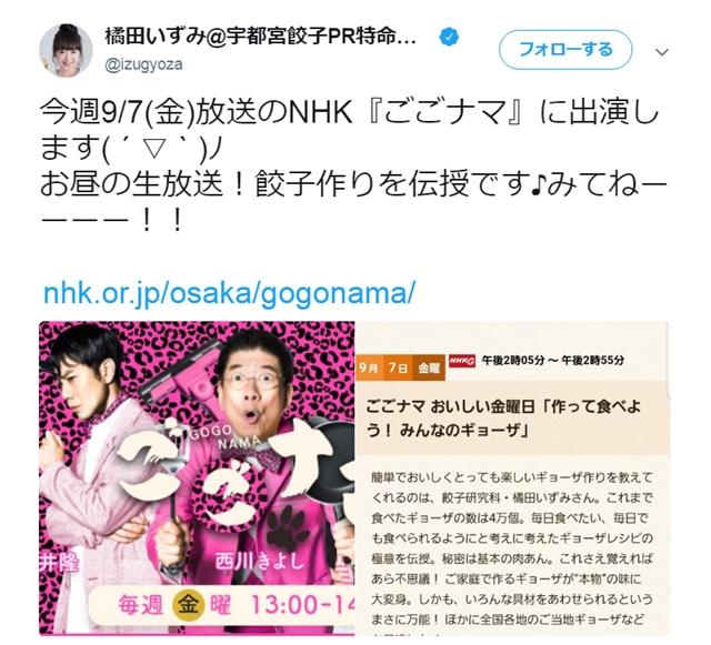 橘田いずみが、NHK総合『ごごナマ』9月7日に生出演決定