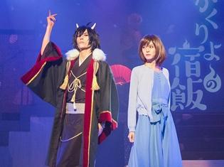 舞台『かくりよの宿飯』ついに東京公演スタート! ゲネプロ時の公式写真を大公開