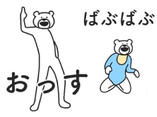 人気声優・杉田智和さんの声で『けたくま』の動く&ボイス付きLINE公式スタンプ第2弾が配信スタート!