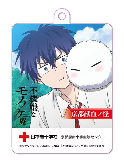 『不機嫌なモノノケ庵』と京都府赤十字血液センターが「京まふ」でコラボ