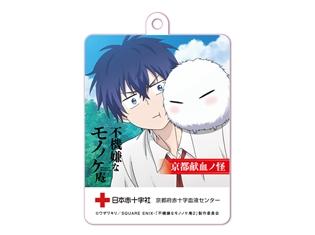 『不機嫌なモノノケ庵』と京都府赤十字血液センターが「京まふ」でコラボ! 献血にご協力いただいた方には記念品のプレゼントも