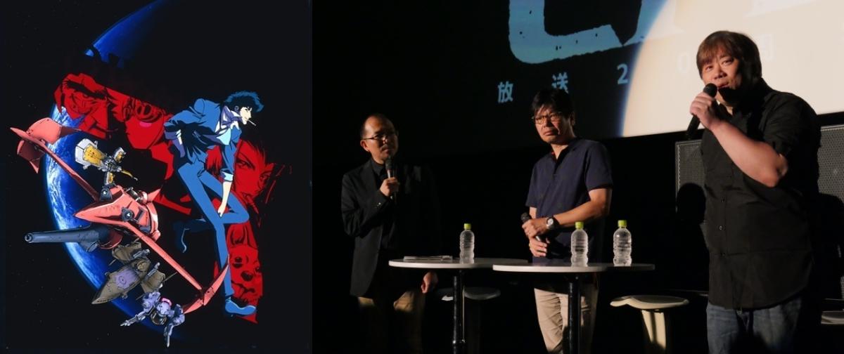 """『カウボーイビバップ』トークイベント""""画ビバップ""""レポート"""