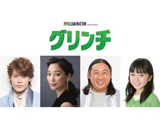 映画『グリンチ』日本語吹き替え版のナレーター役として、声優の宮野真守さんが出演決定! 杏さん、ロバート・秋山竜次さん、横溝菜帆さんも出演!