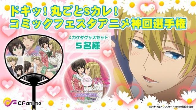 ComicFestaアニメ「神回選手権」9/9は『スカケダ』第1話を放送