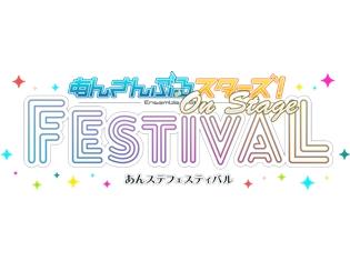 『あんステフェスティバル』応援上映会、10月に東京・京都にて開催! 各回トークショー付の登壇キャストも決定