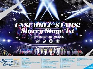 『あんさんぶるスターズ!』Starry Stage 1st ~in 幕張メッセ~Blu-ray・DVDダイジェスト動画が公開!