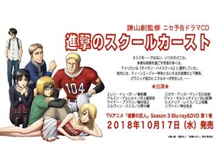 『進撃の巨人』Season3のBD&DVD第1巻より、初回特典ドラマCDの内容が判明! 大人気ニセ予告「進撃のスクールカースト」収録決定