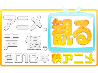 2018秋アニメも声優で観る! 来期(10月放送)声優別まとめ一覧【男性声優】