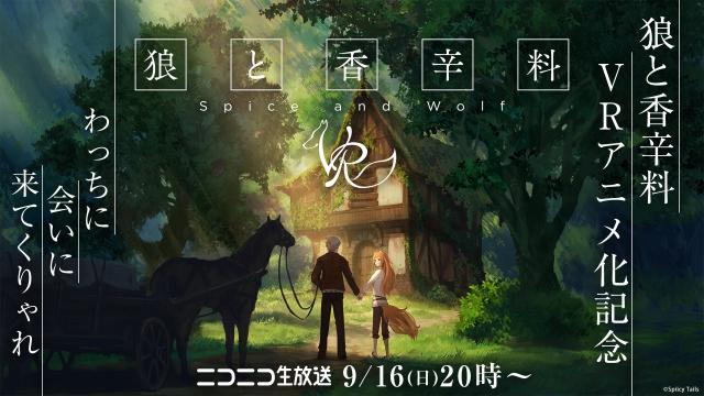 『狼と香辛料VR』の特番放送&TVアニメシリーズ一挙放送が決定!