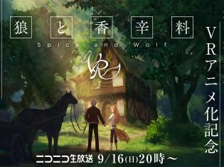『狼と香辛料』のホロ(CV:小清水亜美)が出演するVRアニメ化記念特番放送が決定! TVアニメ第1期&第2期の一挙放送も実施