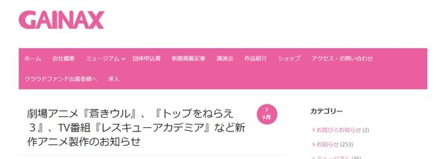 ▲より株式会社福島ガイナ 公式サイト