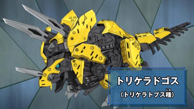 ゾイドワイルド-4