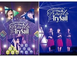 TrySailの幕張ライブBD&DVD発売前に、プレミア上映会実施決定! 9/22(土)東京・9/24(月祝)大阪にて開催