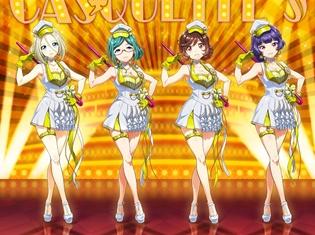 「Tokyo 7thシスターズ」から新ユニットCASQUETTE'Sがデビュー! トレーラー映像と特設サイト公開、10月の4thライブへも出演決定