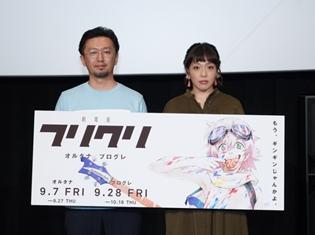 劇場版『フリクリ オルタナ』新谷真弓さん&上村泰監督が「フリクリ愛」を語る! 初日舞台挨拶より公式レポート到着