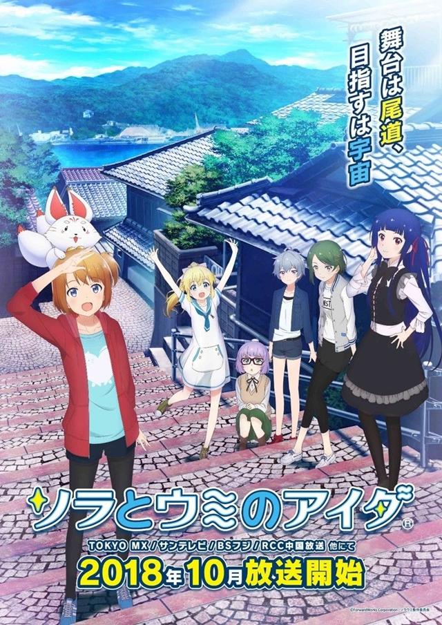 秋アニメ『ソラとウミのアイダ』PV第2弾&高橋花林ら声優陣のコメント到着!