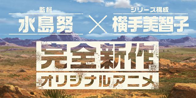 水島努×横手美智子 完全新作オリジナルアニメ発表!