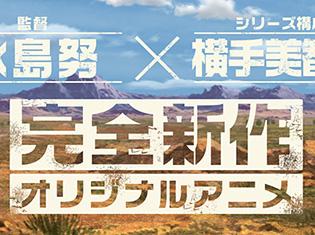 監督・水島努氏×シリーズ構成・横手美智子氏! 完全新作オリジナルアニメ発表に向けたカウントダウンサイトがオープン!