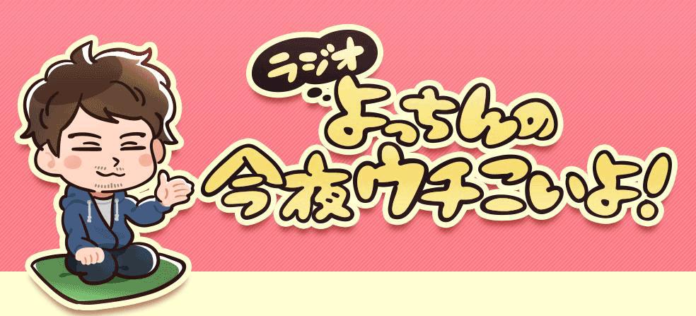 吉野裕行によるラジオ番組がニコニコチャンネルでスタート!