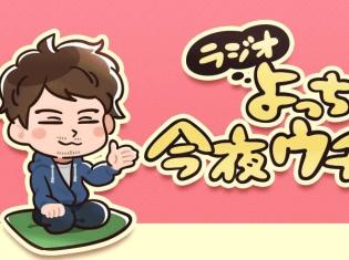吉野裕行さんがニコニコチャンネルを開設! ラジオ番組「ラジオ よっちんの今夜ウチこいよ!」が9月20日に放送! 初回ゲストは保村真さん