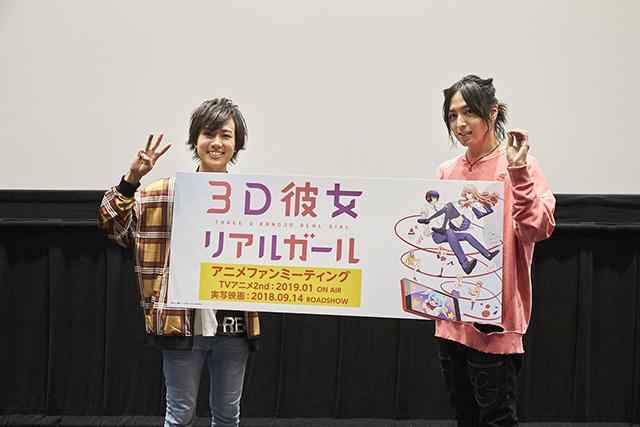 『3D彼女』アニメファンミーティングオフィシャルレポート