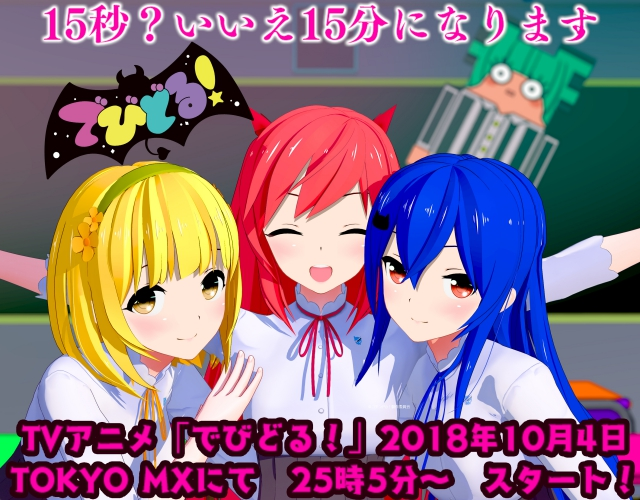アニメ『でびどる!』2018年10月より放送開始!花澤香菜、井口裕香、三森すずこら出演