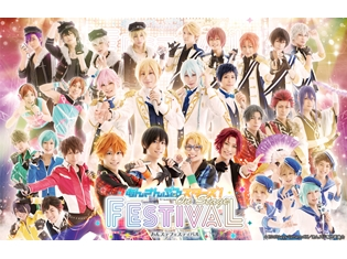 『あんステ』シリーズ初のライブ公演『あんステフェスティバル』より、キャスト大集合のキービジュアル解禁!