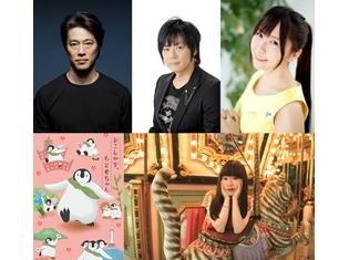 『おこしやす、ちとせちゃん』遊佐浩二さん・小岩井ことりさんが、全人物キャラを演じる!? 俳優の堤真一さんが、初のアニメナレーションを担当
