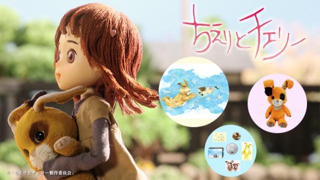 映画『ちえりとチェリー』応援プロジェクト第2弾が開始!