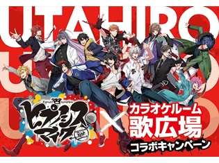 ヒプノシスマイク-Division Rap Battle-×カラオケルーム歌広場、コラボキャンペーン開催! 豪華グッズが当たる、ディビジョンルームも登場